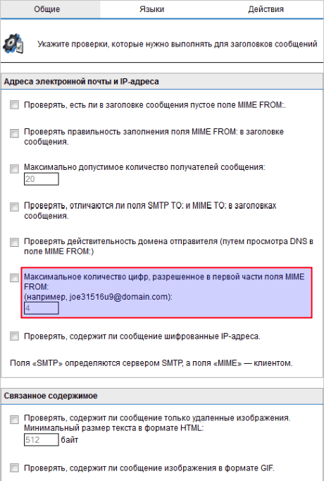 настройки gfi mail essentials