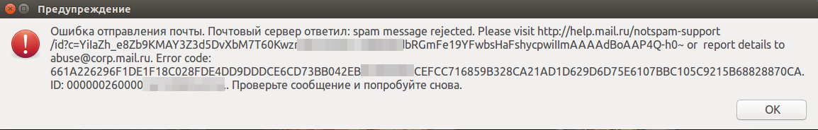 spam message rejected